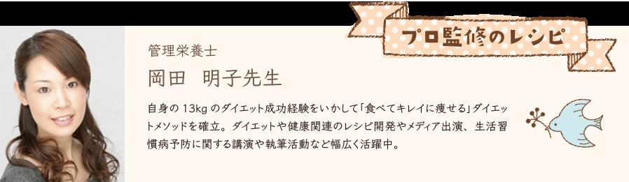 管理栄養士 岡田 明子